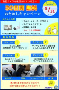 防犯カメラ 30日間無料おためしキャンペーン 8/31まで